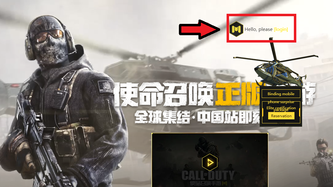 Register for Call of Duty Mobile Chinese Beta