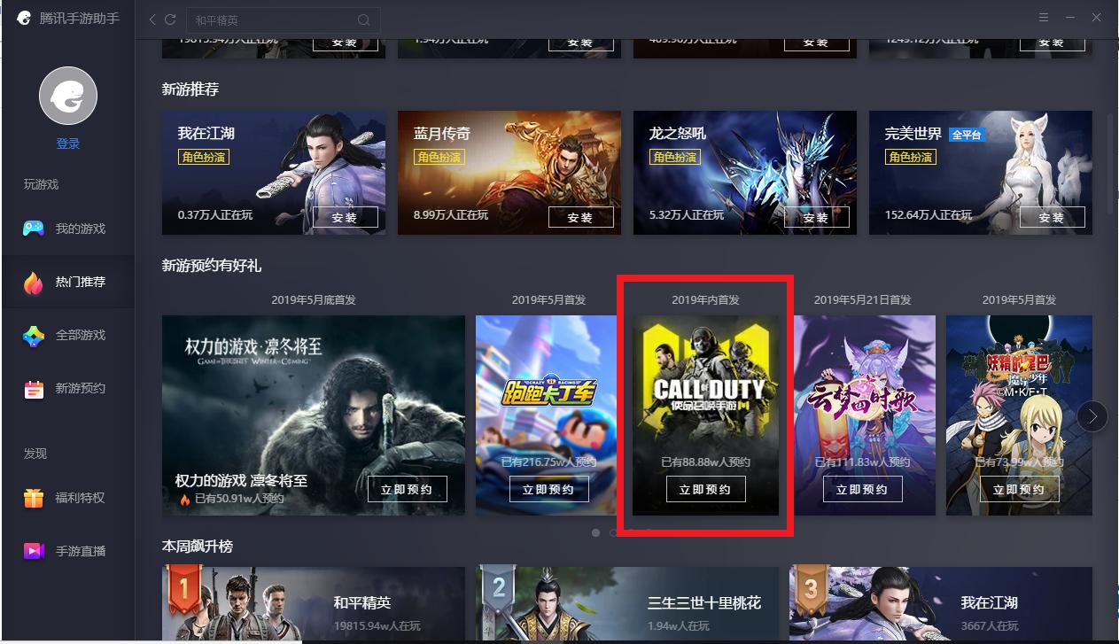 Pre-Register for Call of Duty Mobile Emulator Version