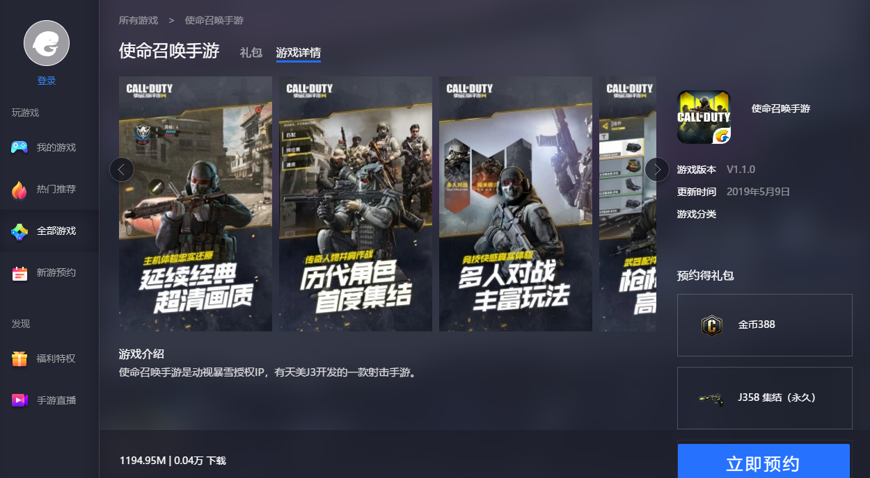 🔥 Tencent gaming buddy chinese version download | How to